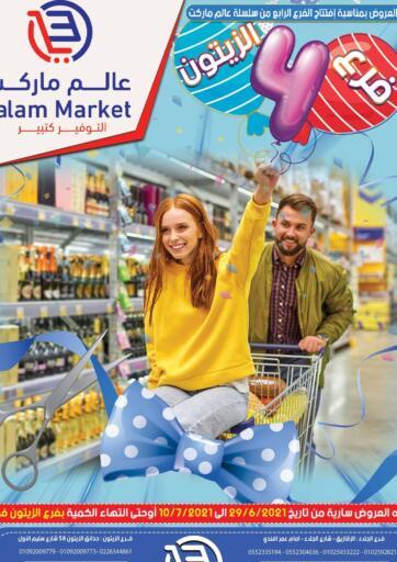 Egypt - Cairo 3alammarket offers in D4D Online. Special Offers. . Till 10th July