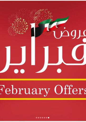 Kuwait Safat Home  offers in D4D Online. Festive Offers. . Until Stock Last