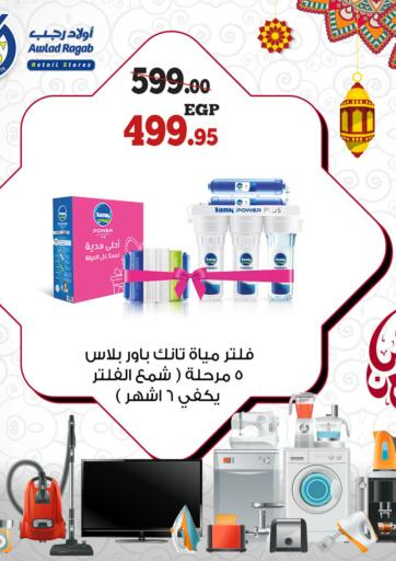 Egypt - Cairo Awlad Ragab offers in D4D Online. Home Appliances Offers. . Till 10th May