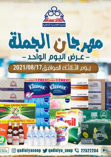 Kuwait Qadisiyah Cooperative Society offers in D4D Online. Wholesale Fest. . Only On 17th August