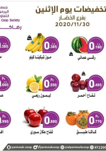 Kuwait Al Yarmouk Cooperative Society offers in D4D Online. Fresh Deal. . Only On 30th November