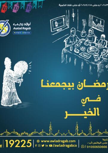 Egypt - Cairo Awlad Ragab offers in D4D Online. Ramadan Offers. . Till 15th April