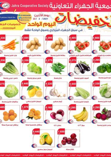 Kuwait Al Jahra Cooperative Society offers in D4D Online. Fresh Deals. . Only On 22nd February
