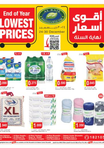 Kuwait AL RAIE SUPERMARKET offers in D4D Online. End Of Year Lowest Prices. . Till 30th December