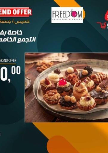 Egypt - Cairo El Mahallawy Market  offers in D4D Online. Weekend Offer. . Till 26th June