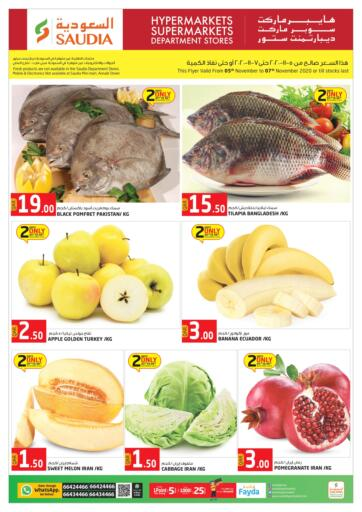 Qatar - Al Shamal Saudia Hypermarket offers in D4D Online. Weekend Offer. Weekend  Offers  on Selected products from Saudia Hypermarket. Hurry now. Offer valid Until Stock Last. Enjoy Shopping!!!. Until Stock Last