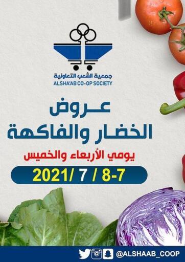 Kuwait Al Sha'ab Co-op Society offers in D4D Online. Fruits & Vegetables Offer. . Till 8th July