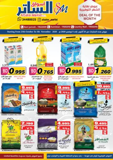 Bahrain Al Sater Market offers in D4D Online. Deal Of The Month. Deal Of The Month is Here at Al Sater Market. Product of Your Choice, Available at Exciting Prices. Offers on Groceries, Frozen Products and Many More.  Valid Till 05th November 2020. Enjoy Shopping!. Till 5th November