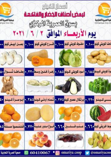 Kuwait Omariya Co-operative Society offers in D4D Online. Fruits & Vegetables Offer. . Only On 2nd June