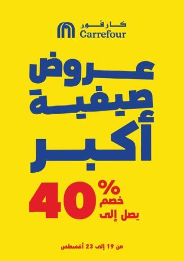 Egypt - Cairo Carrefour  offers in D4D Online. Summer Best Offers. . Till 23rd August