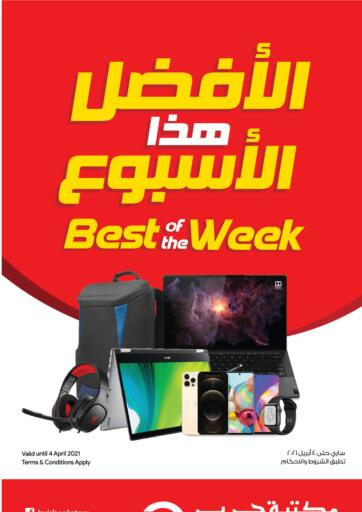 Qatar - Al Daayen Jarir Bookstore  offers in D4D Online. Best Of The Week. Best Of The Week Offers Flyer Offers Are Available At Jarir Bookstore . Offers Are Valid  Till 4th April.  Enjoy!!. Till 4th April