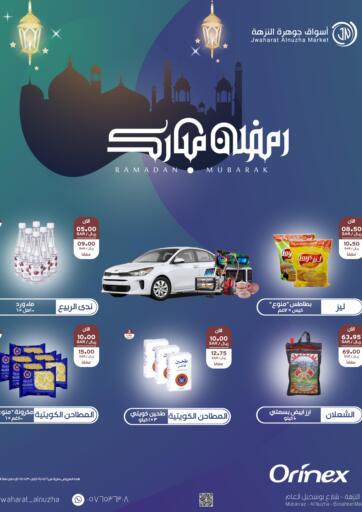 KSA, Saudi Arabia, Saudi - Al Hasa Jwaharat Alnozha Market offers in D4D Online. Ramadan Offers. . Till 30th April