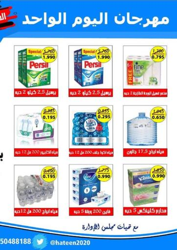 Kuwait Hateen Co-Op Society offers in D4D Online. One Day Offer. . Only On 3rd May