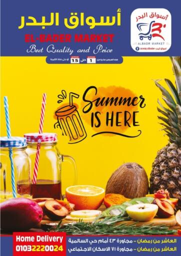 Egypt - Cairo Aswaq Albader offers in D4D Online. Summer Is Here. . Till 15th September