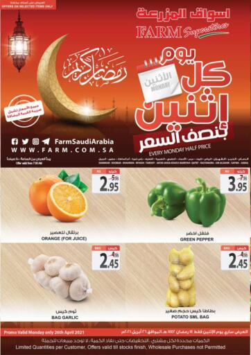 KSA, Saudi Arabia, Saudi - Jubail Farm Superstores offers in D4D Online. Every Monday Half Price. Now you can get your products from your favorite brands during the 'Every Monday Half Price ' at Farm Superstores. This offer is only valid Only On 26th April 2021. Enjoy Shopping!!!. Only On 26th April