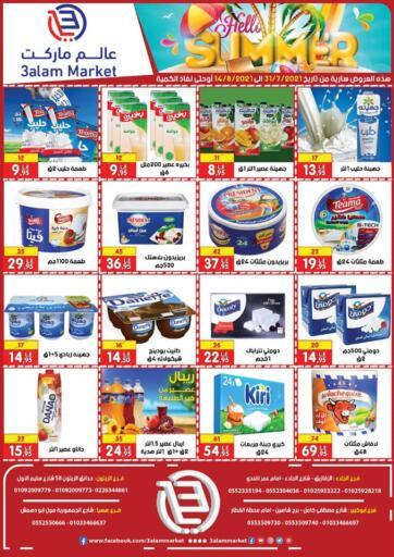Egypt - Cairo 3alammarket offers in D4D Online. Hello Summer. . Till 14th August