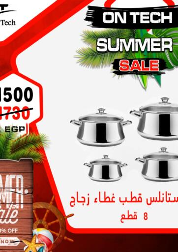 Egypt - Cairo Khair Bladna Market offers in D4D Online. Summer Sale. . Until Stock Last