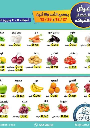 Kuwait Sabah Al-Ahmad Cooperative Society offers in D4D Online. Fresh Deals. . Till 28th December