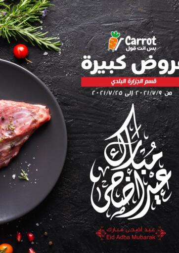 Egypt - Cairo Carrot offers in D4D Online. Fresh Meat Offers. . Till 25th July