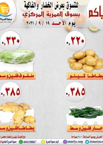 Kuwait Omariya Co-operative Society offers in D4D Online. Fresh Deals. . Until Stock Lasts