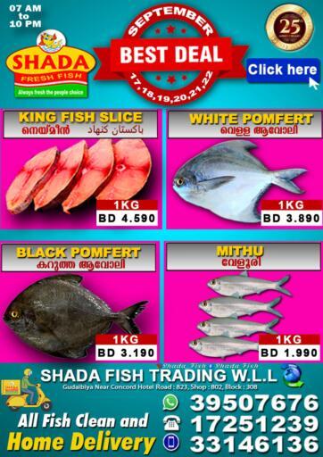 Bahrain Shada Fish offers in D4D Online. Best Deal. Enjoy Best Deal At Shada .. This offer is valid Till 22nd September 2021.  . Till 22nd September