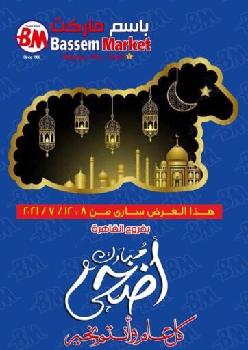 Egypt - Cairo Bassem Market offers in D4D Online. Eid Al-Adha Mubarak. . Till 12th July