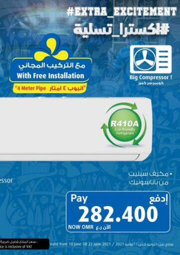 Oman - Sohar eXtra offers in D4D Online. Extra Excitement. . Until stock Last