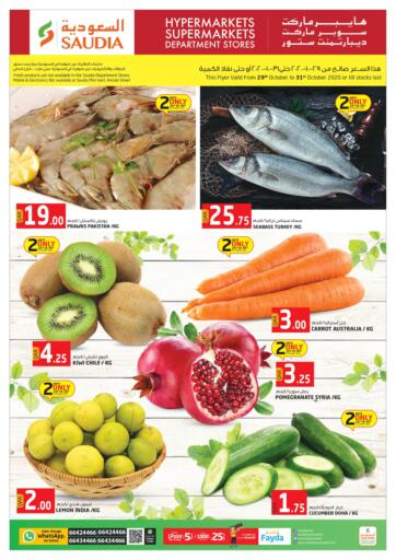 Qatar - Al Shamal Saudia Hypermarket offers in D4D Online. Buy More Spend Less. Buy More Spend Less Offers  on Selected products from Saudia Hypermarket. Hurry now. Offer valid Till 31st October. Enjoy Shopping!!!. Till 31st October