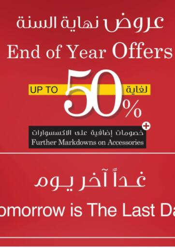 Kuwait Safat Home  offers in D4D Online. End Of Year Offers. . Until Stock Last