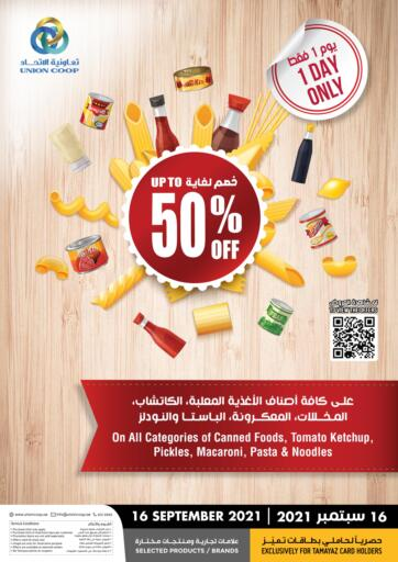 UAE - Sharjah / Ajman Union Coop offers in D4D Online. Upto 50% Off. Up to 50% Off Going On All Categories Of Canned Foods, Tomato Ketchup, Pickles, Macroni, Pasta& Noodles Etc. Don't Miss This Chance. Get Your Favorites At Best Price! Hurry Up.  This offer is valid Only On 16th September 2021. Get Ready For The Shopping!!! Happy Shopping!. Only on 16th Septmeber