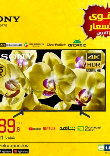Kuwait Eureka offers in D4D Online. Monday Offers. . Only On 29th March