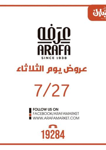 Egypt - Cairo Arafa Market offers in D4D Online. Special Offer. . Only On 27th July
