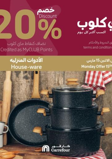 Egypt - Cairo Carrefour  offers in D4D Online. Monday Offer. . Only On 15th March