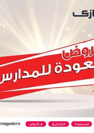 Egypt - Cairo Gehazy Megastore offers in D4D Online. Special Offer. . Until Stock Last