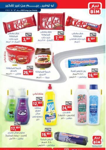 Egypt - Cairo BIM Market  offers in D4D Online. Saving Offer. . Until stock Last