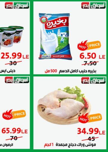 Egypt - Cairo Aswak Badr offers in D4D Online. Special Offer. . Till 11th July