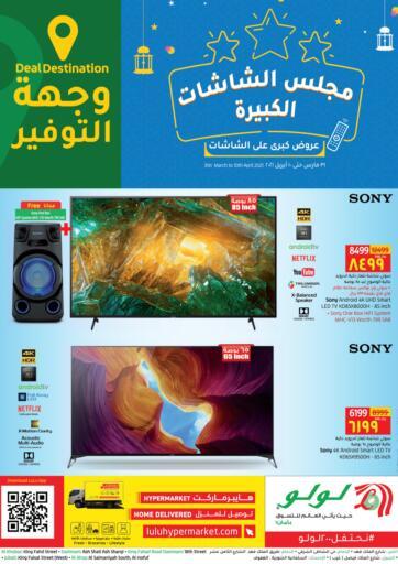 KSA, Saudi Arabia, Saudi - Jubail LULU Hypermarket  offers in D4D Online. Deal Destination. . Till 10th April