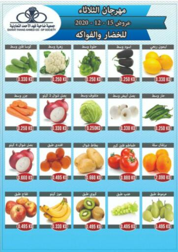 Kuwait Fahd Al Ahmad Cooperative Society offers in D4D Online. One Day Offer. . Only On 15th December