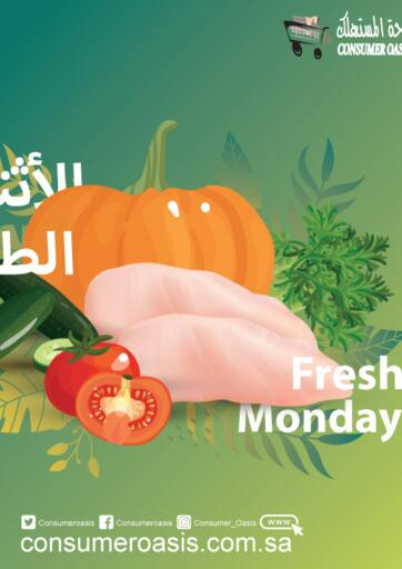 KSA, Saudi Arabia, Saudi - Riyadh Consumer Oasis offers in D4D Online. Fresh Monday Offer. Now you can get your fresh items from your favorite brands during the ' Fresh Monday Offer' at Consumer Oasis Stores. This offer is only valid Only On 08th March 2021.. Only On 08th March