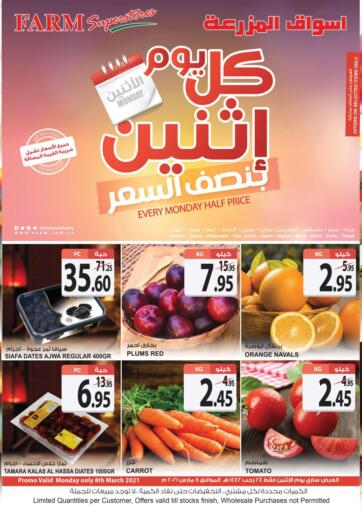 KSA, Saudi Arabia, Saudi - Qatif Farm Superstores offers in D4D Online. Every Monday Half Price. Now you can get your fresh items from your favorite brands during the 'Every Monday Half Price' at Farm Superstores. This offer is only valid Only On 08th March 2021.. Only On 08th March