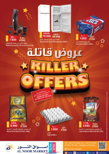 Bahrain Al Noor Market offers in D4D Online. Killer Offer. Don't miss! Al Noor Market offering you the Killer Offer. Get Offers on Groceries, Vegetables, Fruits, Diary and Frozen Products..   Hurry now!  Offer Valid Till 3rd July. Enjoy your shopping !!!. Till 3rd July