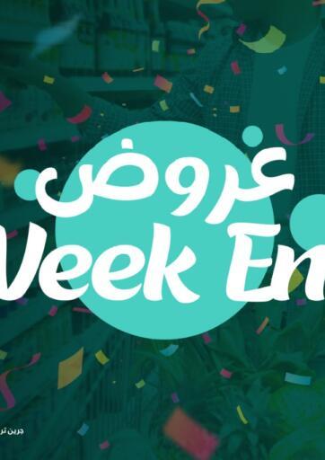 Egypt - Cairo Green Tree Hypermarket - Sohag offers in D4D Online. Weekend Offers. . Till 04th September