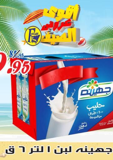Egypt - Cairo El Fergany Hyper Market   offers in D4D Online. Summer best offers. . Till 22nd June