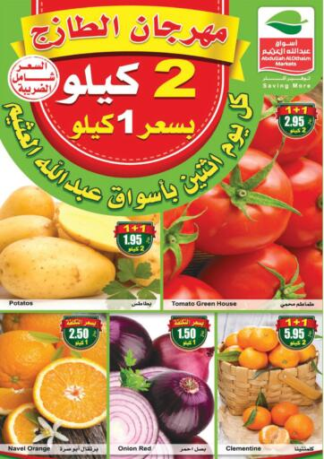 KSA, Saudi Arabia, Saudi - Riyadh Othaim Markets offers in D4D Online. Fresh Food Festival. Now you can get your daily products from your favorite brands during the 'Fresh Food Festival' at Othaim Markets Stores. This offer is only valid Till 16th February 2021.. Till 16th February