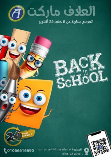 Egypt - Cairo Al-Allaf Market offers in D4D Online. Back To School. . Till 22nd October