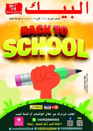 Egypt - Cairo Al Baik Market offers in D4D Online. Back To School. . Till 15th October
