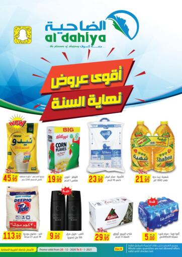 KSA, Saudi Arabia, Saudi - Al Khobar Al Dahiya Markets offers in D4D Online. Strongest year ending offers. Take advantage of  This Year End Deals and buy your favorite products at the Unbeatable prices from Al Dahiya Markets! This offer is valid Only Until 05th January. Happy Shopping!. Till 05th January