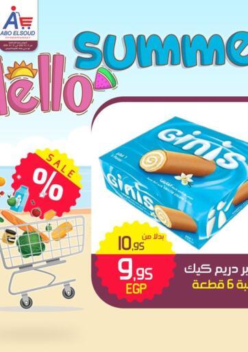 Egypt - Cairo Abo Elsoud offers in D4D Online. Hello Summer. . Till 21st August