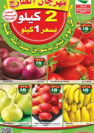 KSA, Saudi Arabia, Saudi - Riyadh Othaim Markets offers in D4D Online. Fresh Food Festival. Now you can get your products from your favorite brands during the 'Fresh Food Festival' at Othaim Markets Store. This offer is only valid Only On 22nd March 2021.. Only on 22nd March