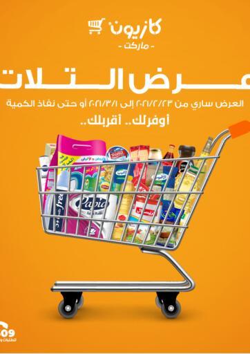 Egypt - Cairo Kazyon  offers in D4D Online. Special Offer. . Till 01st March